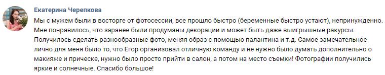 Фотограф Пермь — отзывы