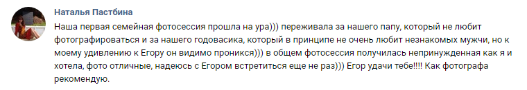 Отзывы о Егоре Гладких