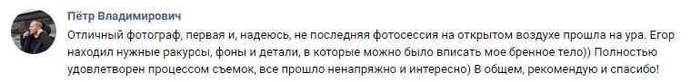 Отзывы о фотографе в Перми