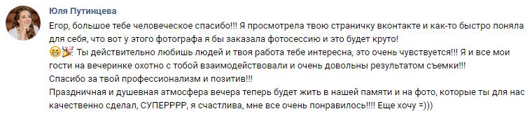 Фотосессия в Перми — отзывы