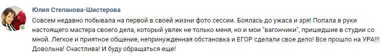 Отзывы о фотосессии в Перми